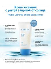 FRUDIA Крем-эссенция с ультра защитой от солнцезащитный Ultra Uv Shield Sun Essence Spf50+ Pa++++
