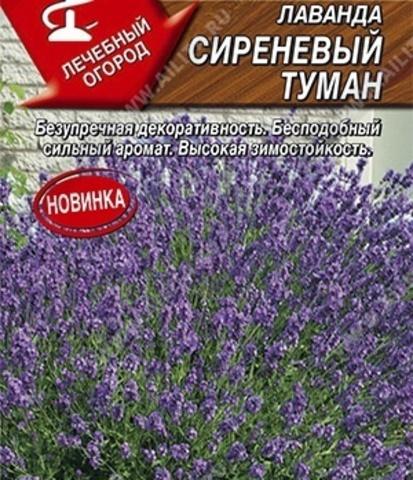 Лаванда Сиреневый туман ц/п