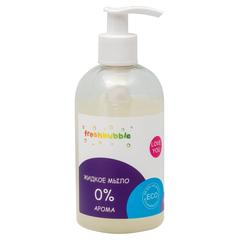 Жидкое мыло 0% арома, 300мл ТМ FreshBubble
