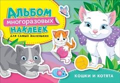 Кошки и котята. Альбом многоразовых наклеек для самых маленьких