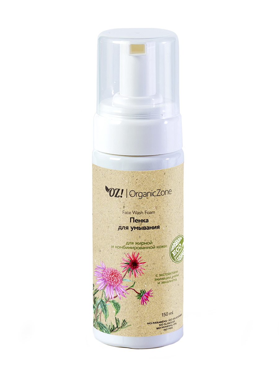 Органическое пенка для умывания OrganicZone для жирной и комбинированной кожи
