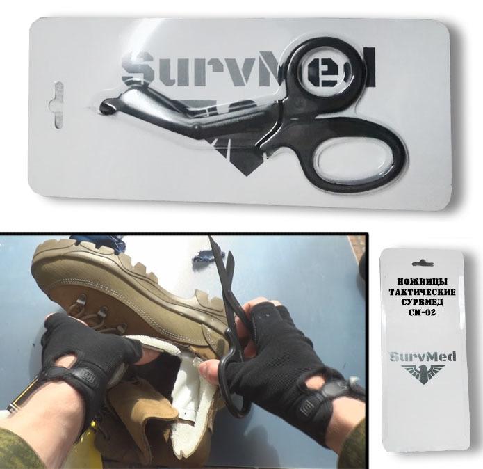 Медицинские ножницы (тактические изогнутые тупоконечные) SurvMed SM-02