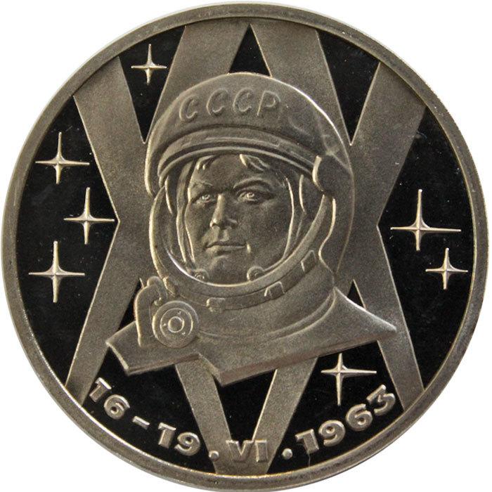 """(Стародел PROOF) 1 рубль 1983 """"20-летие первого полета в космос В. Терешковой"""""""