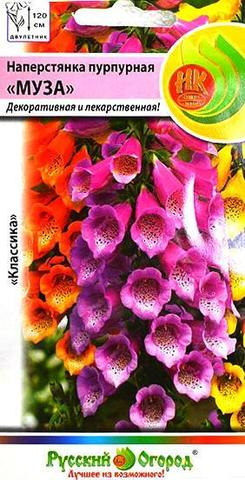 Семена Наперстянка пурпурная Муза (смесь)