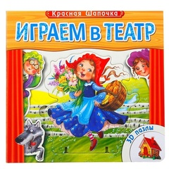 """Играем в театр. Книжка с пазлами """"Красная шапочка"""""""