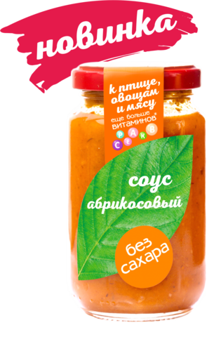 Соус без сахара САМ БЫ ЕЛ - абрикосовый