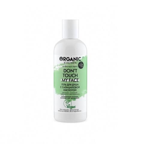 Гель для душа с салициловой кислотой Don't touch my face   Organic Kitchen