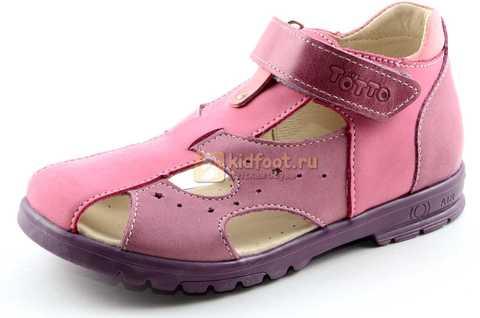 Босоножки Тотто из натуральной кожи с закрытым носом для девочек, цвет сиреневый розовый. Изображение 1 из 12.