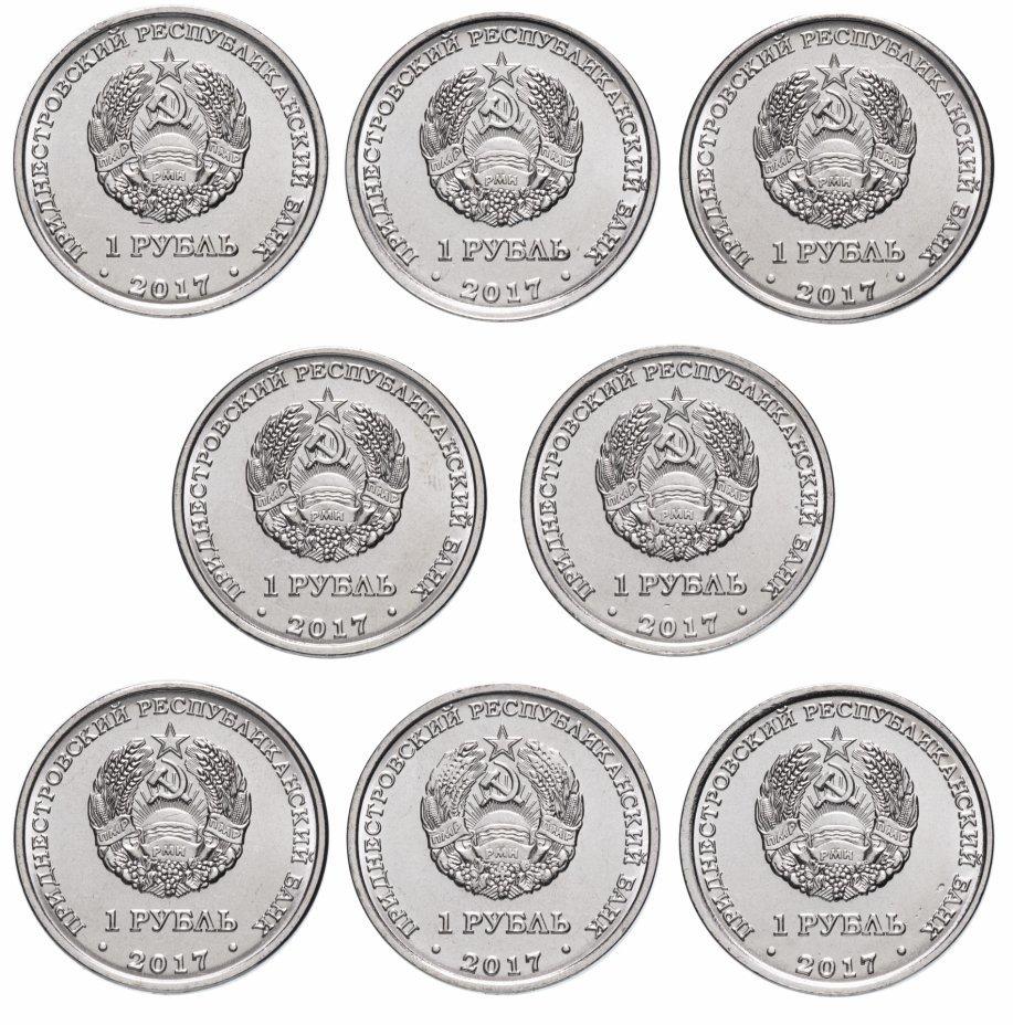 Набор из 8 монет 1 рубль. Приднестровье. Серия