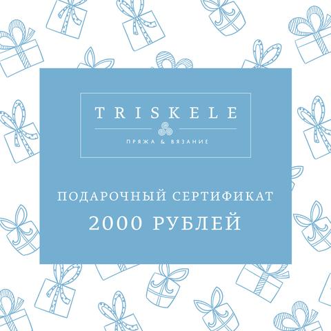 Электронный подарочный сертификат 2000