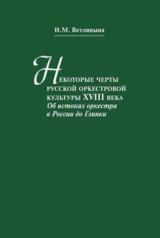 Ветлицына И.М.