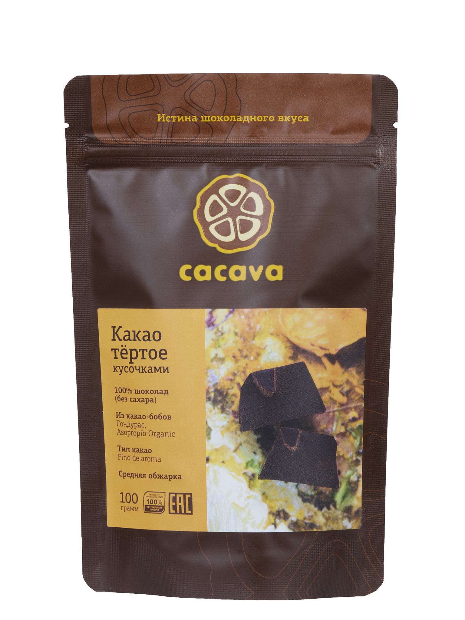 Какао тёртое кусочками (Гондурас, Asopropib), упаковка 100 грамм