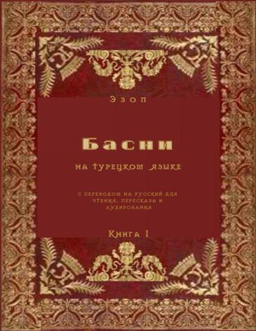 Басни на турецком языке с переводом на русский для чтения, пересказа и аудирования. Книга 1