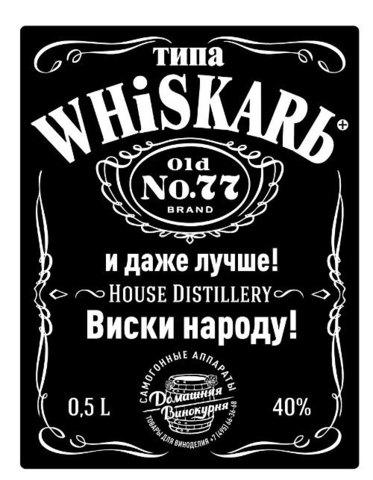 Этикетка «WhiskarЬ»
