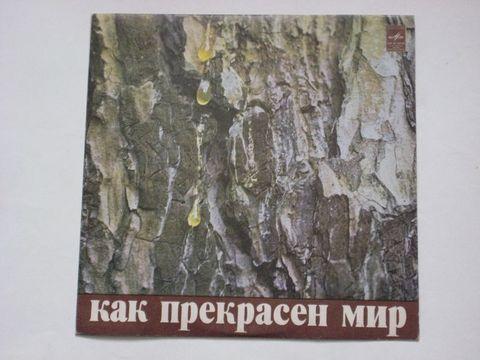 Давид Тухманов / Как Прекрасен Мир (LP)