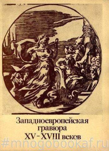 Западноевропейская гравюра XV-XVIII веков