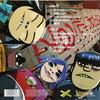 Gorillaz / G Sides (Limited Edition)(LP)