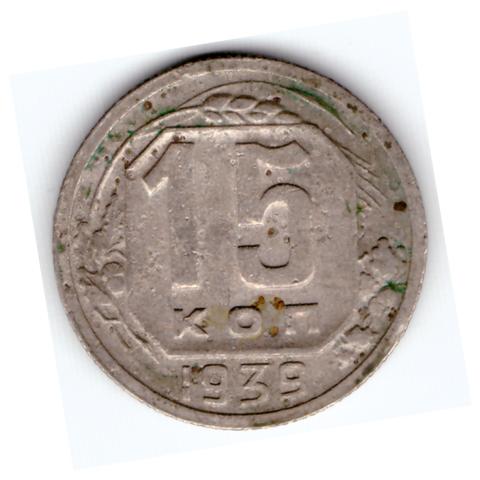 15 копеек 1939 г. СССР. VG
