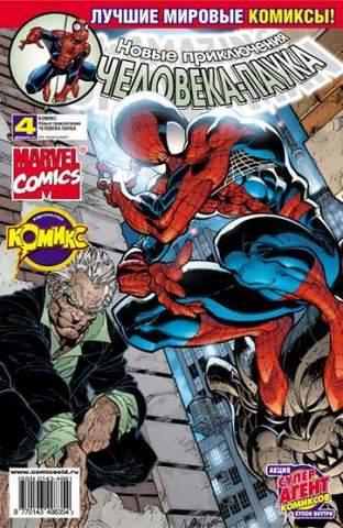 Новые приключения Человека-Паука №4