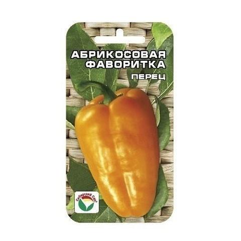 Абрикосовая фаворитка 15шт перец (Сиб Сад)