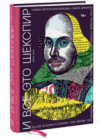 И все это Шекспир. Самая эротичная комедия, самая драматичная трагедия, сгорающие от стыда мужчины, картонные злодеи, феминистки, звезды шоу-бизнеса и многое другое