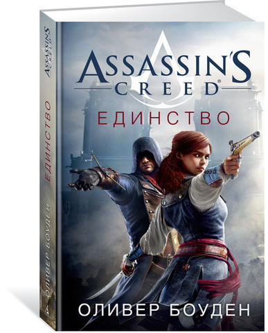 Assassin's Creed. Единство