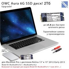 Комплект SSD и чехол OWC для Macbook Pro Retina 2012-2013 2TB Aura PRO 6G SSD + Envoy бокс для штатного Flash накопителя USB 3.0