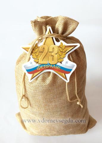 Большой мешок орешков со звездой 1000г