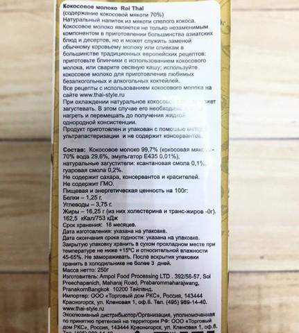 Кокосовое молоко Roi Thai, 250мл