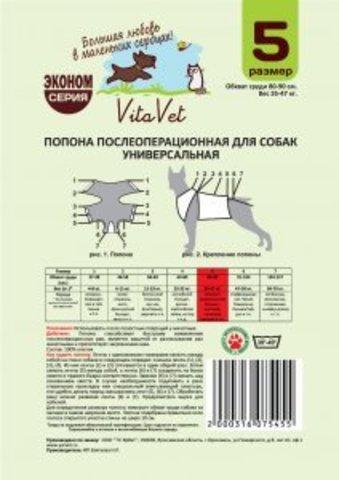 Попона VitaVet послеоперационная №5 для хаски, ротвейлера, лабрадора, далматинца 55-60 см