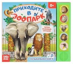 Книжка с музыкальным чипом «Приходите в зоопарк»