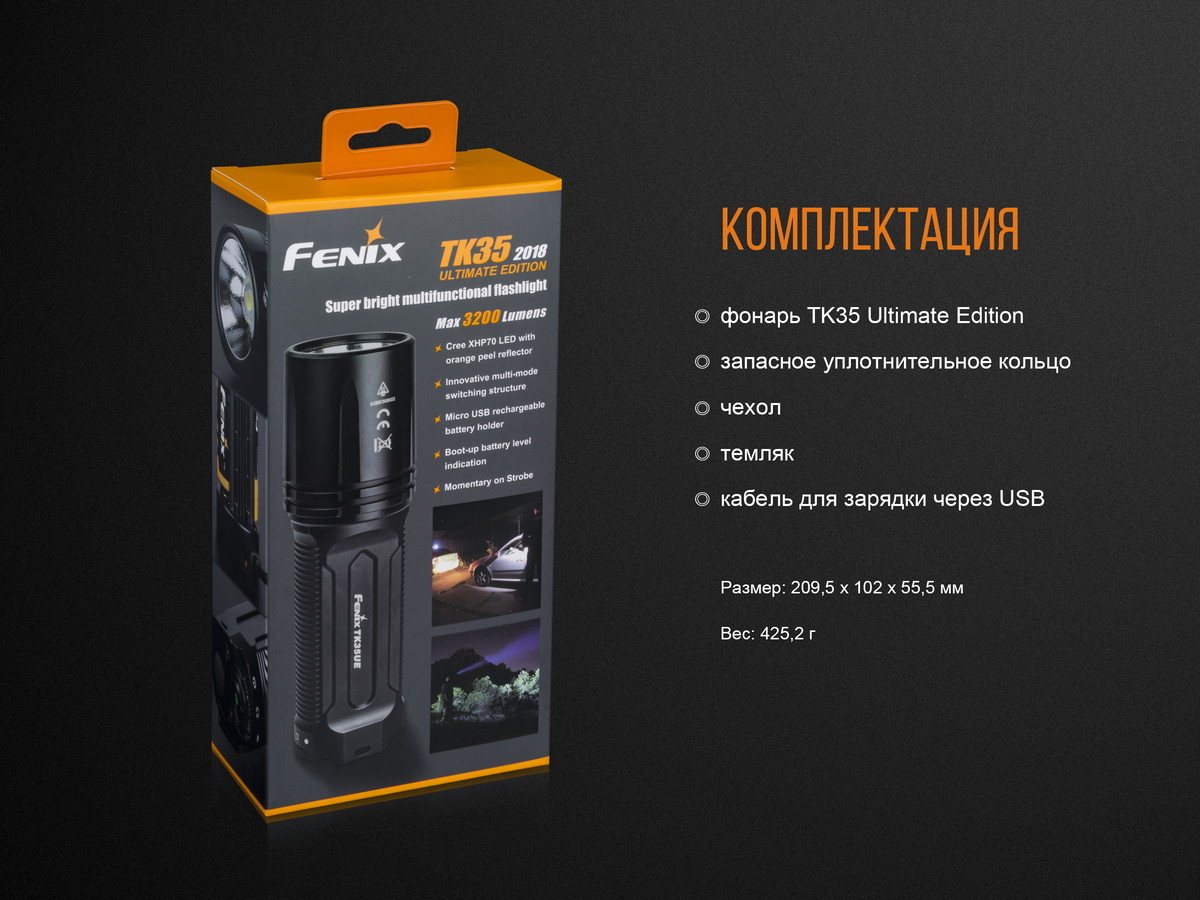 Фонарь Fenix TK35UE2018 - фотография