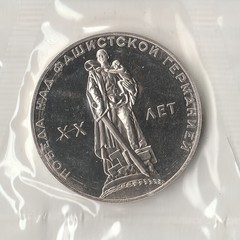 1965 СССР 1 рубль 20 лет Победы Новодел Пруф запайка
