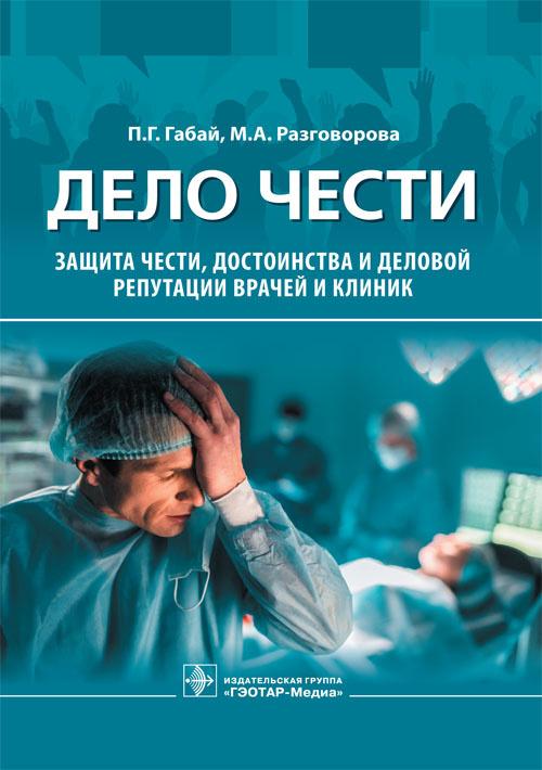 Анестезиология и реанимация Дело чести deloch.jpg
