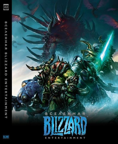 Вселенная Blizzard Entertainment