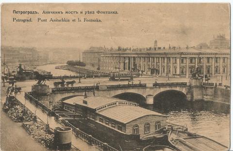 Петроград. Аничкин мост и река Фонтанка