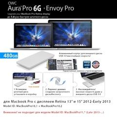 Комплект SSD и чехол OWC для Macbook Pro Retina 2012-2013 480GB Aura Pro 6G SSD + Envoy бокс для штатного Flash накопителя