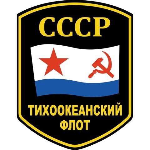 Купить наклейку вмф СССР Тихоокенский флот