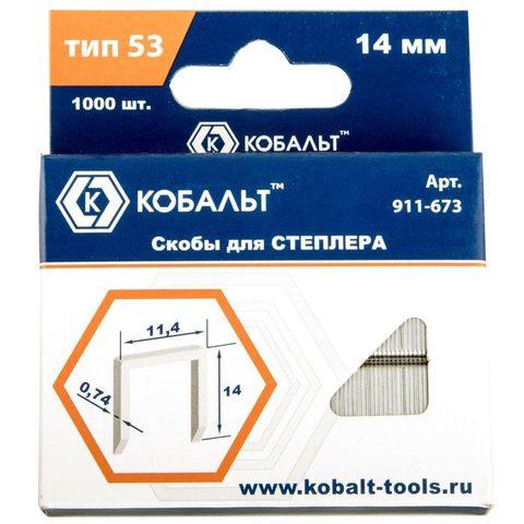 Скобы КОБАЛЬТ для степлера 14 мм, Тип 53, толщина 0,74 мм, ширина 11,4 мм, (1000 шт) короб (911-673)
