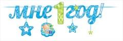 Гирлянда-буквы Мне 1 Год! (голубые звездочки), 290 см