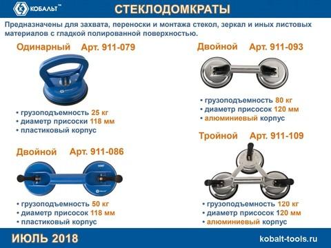 Стеклодомкрат КОБАЛЬТ двойнойпластиковый, 50 кг, коробка (911-086)