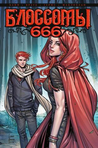 Блоссомы 666
