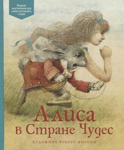 Алиса в Стране чудес | Кэрролл Л.