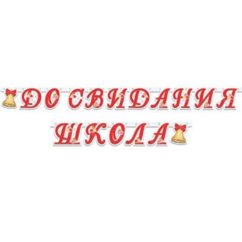 Гирлянда -буквы ДО СВИДАНИЯ ШКОЛА 255 см