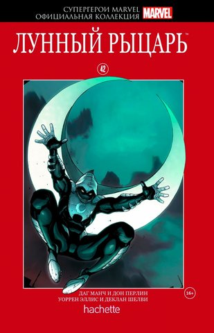 Супергерои Marvel. Официальная коллекция №42 Лунный Рыцарь