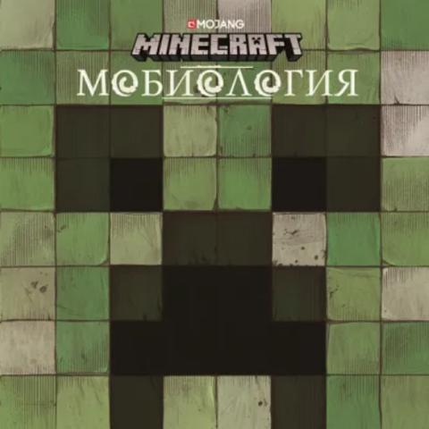 Minecraft: Мобиология