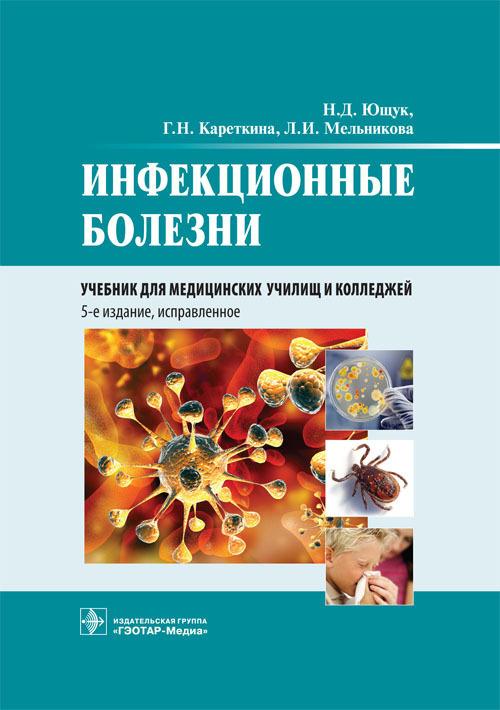 Инфекции, антибиотики Инфекционные болезни. Учебник ib.jpg