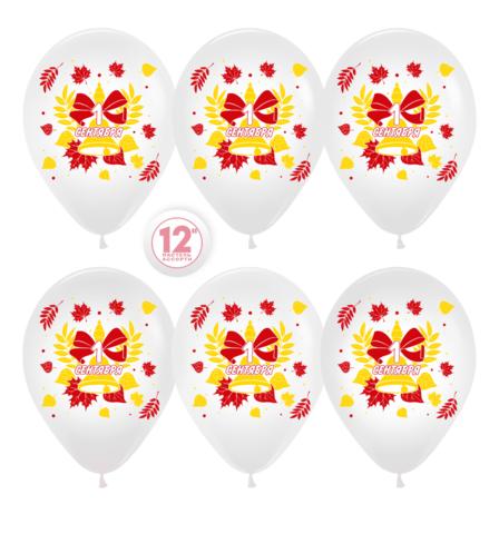 Воздушные шары 1 сентября белые с колокольчиком