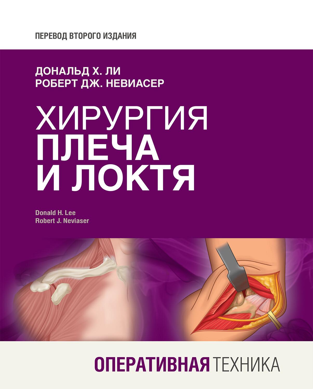 Новинки Хирургия плеча и локтя. Оперативная техника hir_plech_lok.jpg