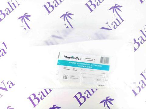 Носки для парафинотерапии утолщ. Спанлейс, 1 пара